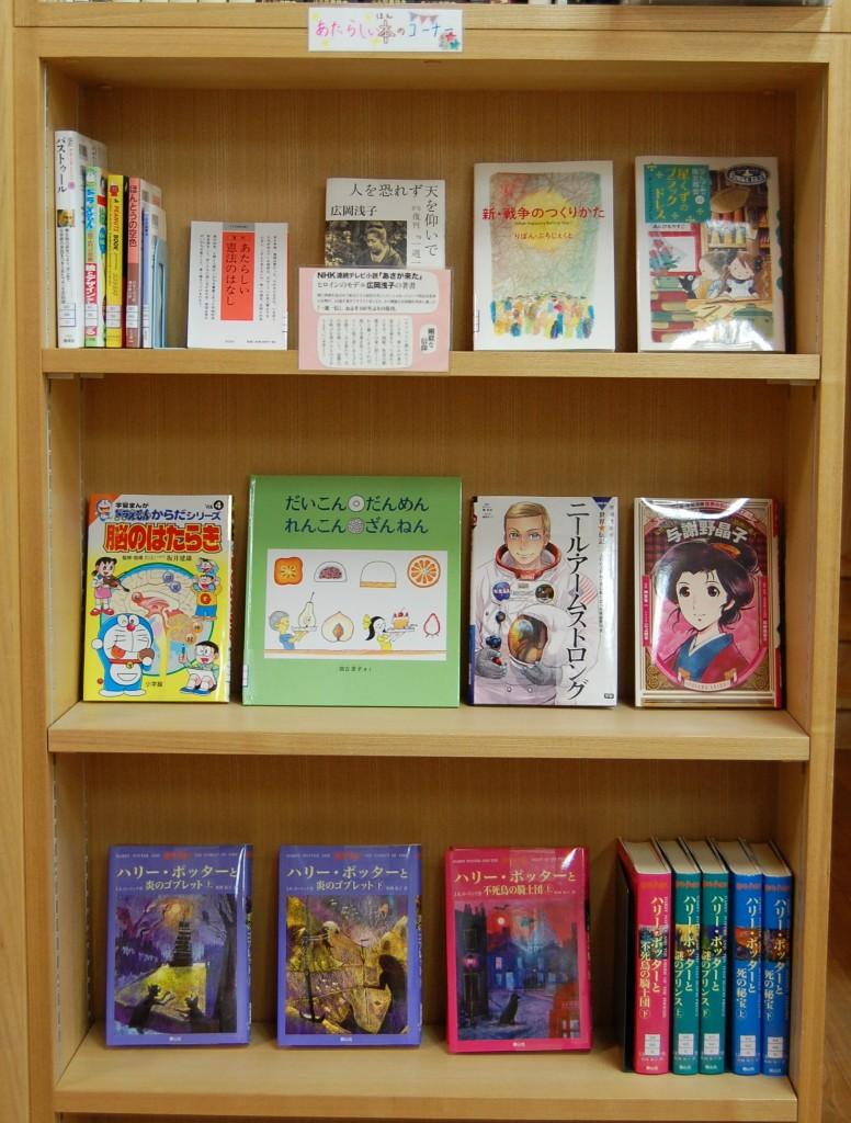 日本キリスト改革派八事教会 図書室児童書コーナー「こひつじ文庫」新本案内