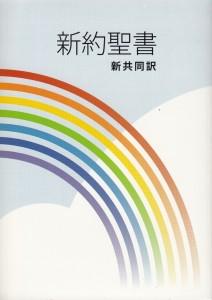日本聖書協会-新共同訳新約聖書