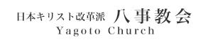 日本キリスト改革派 八事教会 | 名古屋市昭和区
