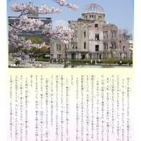 日本キリスト改革派八事教会教会学校新聞「YAGOTO TIMES」