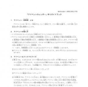 日本キリスト改革派八事教会 教会学校合同分級工作「アドベントカレンダー作り」ガイドブック