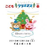 2015年日本キリスト改革派八事教会こどもクリスマス会