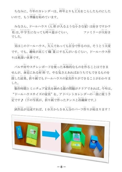 日本キリスト改革派八事教会-教会学校だより-アドベントカレンダー作り準備日記8