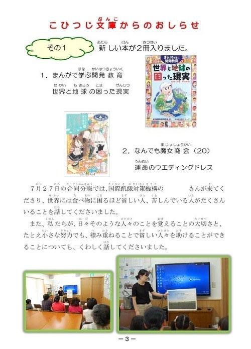 日本キリスト改革派八事教会-教会学校だより3図書室児童書コーナーより新本-おすすめの本紹介