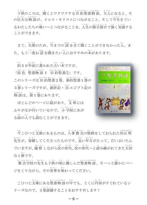 日本キリスト改革派八事教会-教会学校だより-図書室児童書コーナーより新本-おすすめの本紹介5