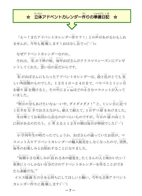 日本キリスト改革派八事教会-教会学校だより-アドベントカレンダー作り準備日記7
