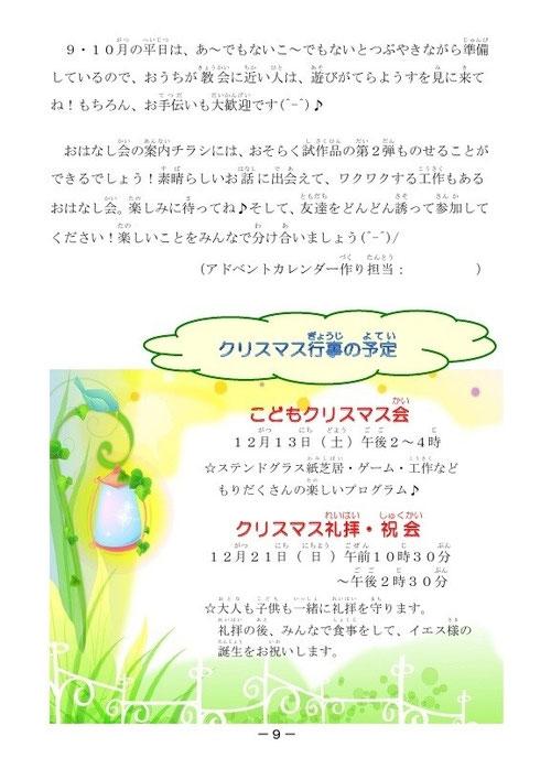 日本キリスト改革派八事教会-教会学校だより-クリスマス集会のお知らせ9