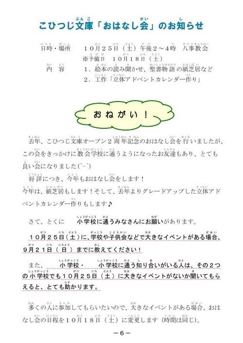 日本キリスト改革派八事教会-教会学校だより-おはなし会-のお知らせ6