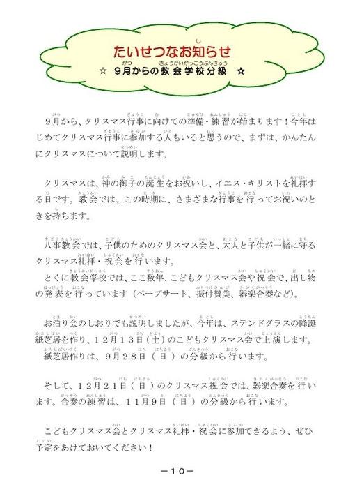 日本キリスト改革派八事教会-教会学校だより-クリスマス集会の準備について-10月以降の分級の予定10