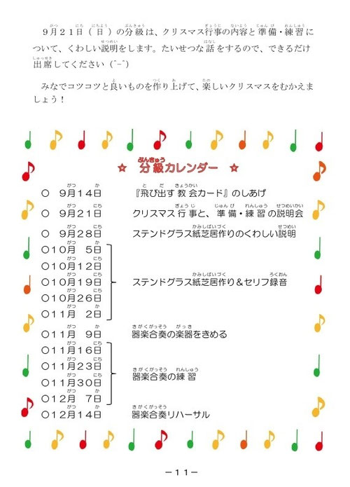 日本キリスト改革派八事教会-教会学校だより-クリスマス集会の準備について-10月以降の分級の予定11