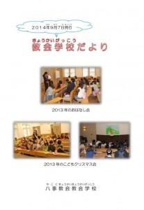 日本キリスト改革派八事教会-教会学校だより表紙