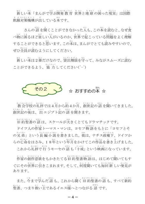 日本キリスト改革派八事教会-教会学校だより4図書室児童書コーナーより新本-おすすめの本紹介