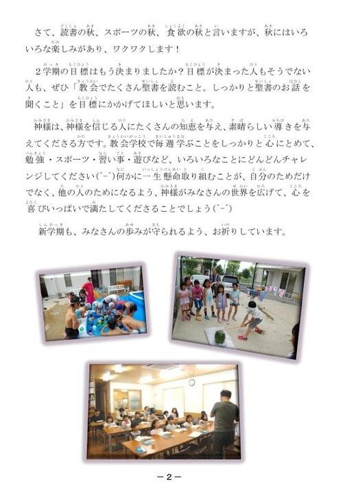 日本キリスト改革派八事教会-教会学校だより2
