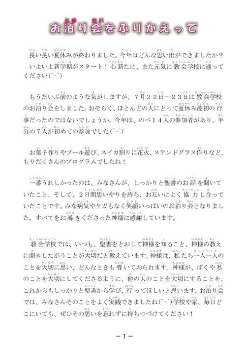 日本キリスト改革派八事教会-教会学校だより1