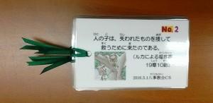 日本キリスト改革派八事教会 2016年教会学校分級「暗証聖句しおり」
