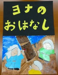 日本キリスト改革派八事教会 2016年4月10日教会学校礼拝「ヨナのおはなし」紙芝居
