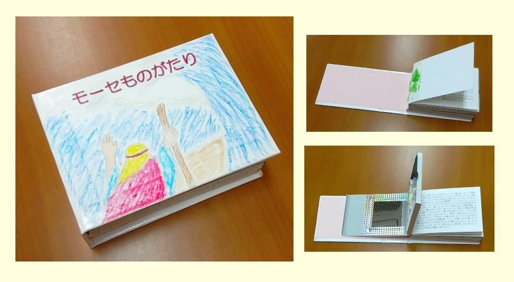 日本キリスト改革派八事教会教会学校工作鏡のしかけ絵本「モーセものがたり」