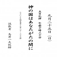 日本キリスト改革派八事教会礼拝案内20160925