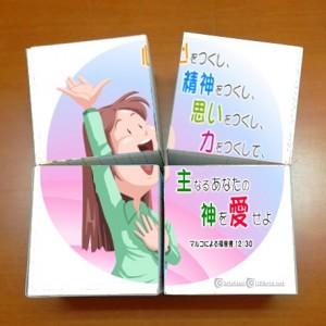 日本キリスト改革派八事教会 教会学校合同分級工作 キューブパズル
