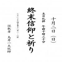 日本キリスト改革派八事教会礼拝案内20161002
