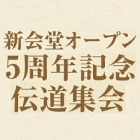 日本キリスト改革派八事教会 新会堂オープン5周年記念伝道集会