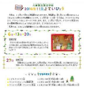 日本キリスト改革派八事教会教会学校 2016年11月予定表