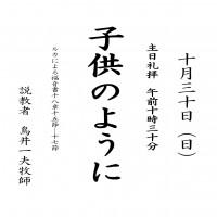 日本キリスト改革派八事教会礼拝案内20161030