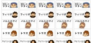 日本キリスト改革派八事教会教会学校 通常分級