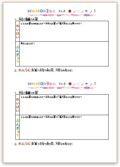 日本キリスト改革派八事教会教会学校ダイアリー