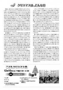 2016年日本キリスト改革派八事教会クリスマス集会のご案内
