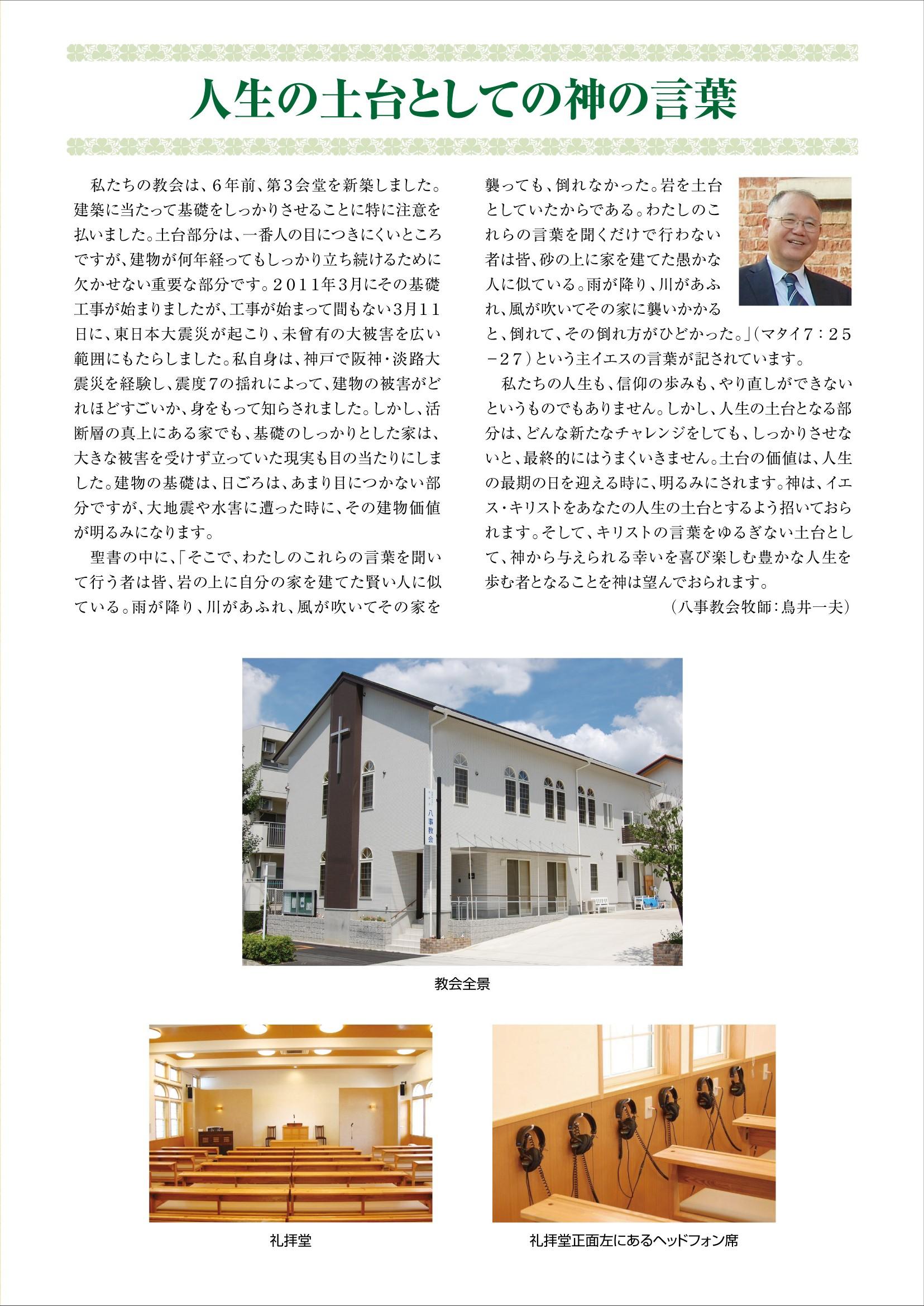 日本キリスト改革派八事教会ニュースレター第4号3ページ