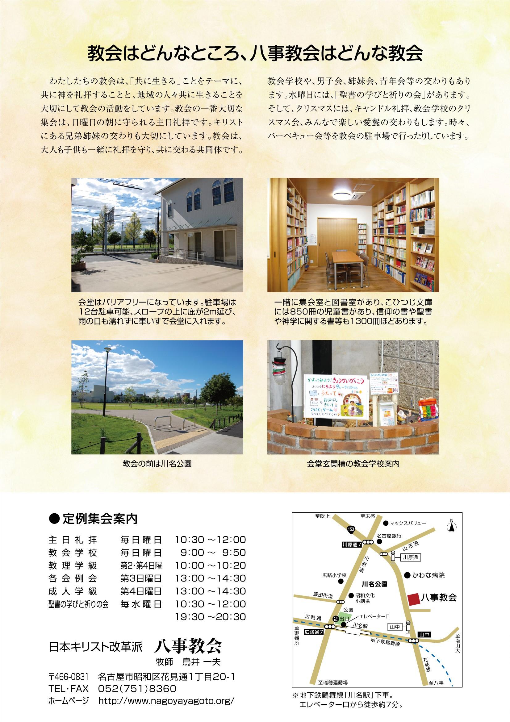 日本キリスト改革派八事教会ニュースレター第4号4ページ