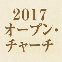日本キリスト改革派八事教会 2017年オープン・チャーチ