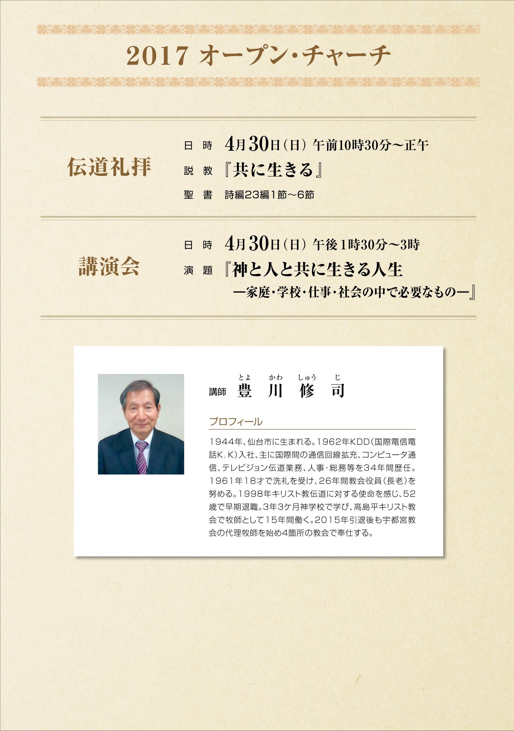 日本キリスト改革派八事教会ニュースレター第4号2ページ