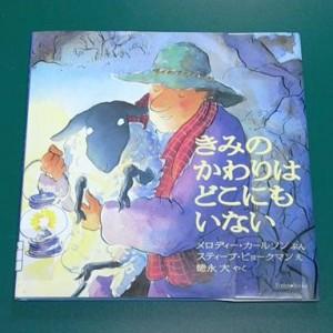 9月10日 読み聞かせ絵本