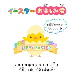 2018年イースターお楽しみ会招待表紙